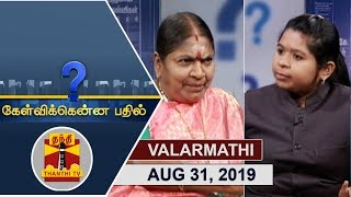 (31/08/2019) Kelvikkenna Bathil | Exclusive Interview with Valarmathi