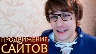 Продвижение Сайтов(https://www.rotapost.ru/ - Продвижение сайтов, реклама в блогах и заработок для блоггеров Я вк - http://vk.com/oneshko Группа -..., 2015-04-26T02:16:32.000Z)