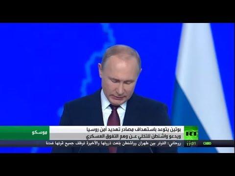 بوتين: سنضرب مراكز التهديد العسكري ضدنا  - نشر قبل 3 ساعة