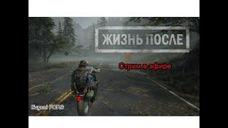 ЖИЗНЬ ПОСЛЕ  Игра,Прохождение SONY PS4 Прямой эфир онлайн 