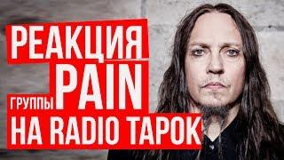 Pain о проекте Radio Tapok