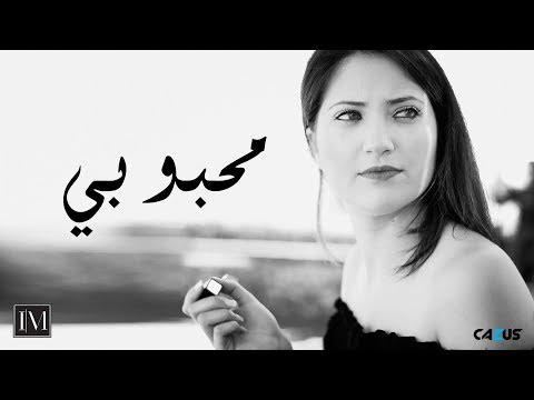 Imen Mehrzi | MAHBOUBI - محبوبي
