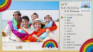 HY『RAINBOW』13th Album 全曲ティザー