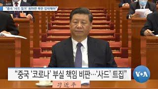 """[VOA 뉴스] """"중국 '사드 철거' 원하면 북한 압박해야"""""""
