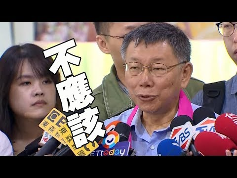 【阿北談時事】柯文哲:老實講臺灣不應該亂成這樣