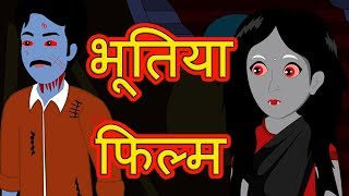 भूतिया फिल्म | Hindi Cartoon Video Story for Kids | Moral Stories for Children | हिन्दी कार्टून