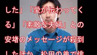 俳優の松田龍平(33)が3月12日、自身のインスタグラムを更新。一...