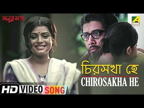 Chirosakha He | Antar Shatta | Bengali Movie Rabindra Sangeet | Chirantan Banerjee