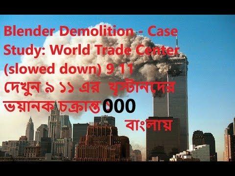 Blender Demolition - Case Study: World Trade Center (slowed down) BANGLA