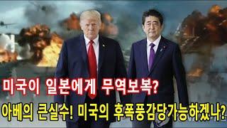 [충격] 미국이 일본에게 무역보복? 아베의 큰실수! 미…