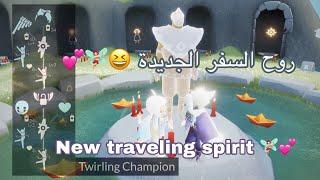 روح السفر الجديدة في لعبة سكاي😍♥️new traveling spirit❤️ sky children of the light