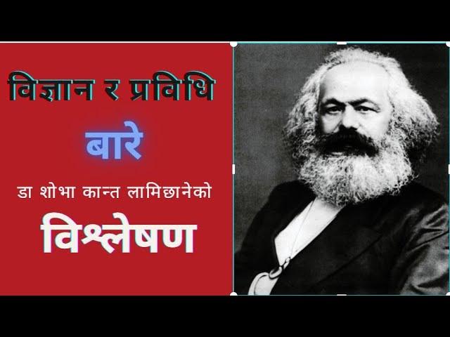 विज्ञान र प्रविधिको Science & technology PART -11#Dr. Shobhaa Kanta Lamichhane