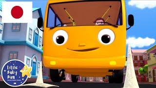 こどものうた | バスのうたパート5  | リトルベイビーバム | バスのうた | 人気童謡 | 子供向けアニメ