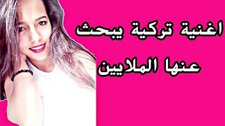 الأغنية التركية التي يبحث عنها الجميع… لا يفوتكم؟!!!
