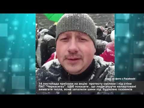 Телеканал АНТЕНА: Сміляни пікетують під Кабміном