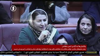 Afghanistan Dari News. 13.11.2019  خبرهای شامگاهی افغانستان