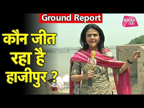 LIVE । कौन जीत रहा है Hajipur ? Sweta Singh की Ground Report | Bihar Tak