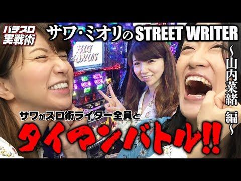 サワ・ミオリのSTREET WRITER vs山内菜緒【スロ術シリーズ】
