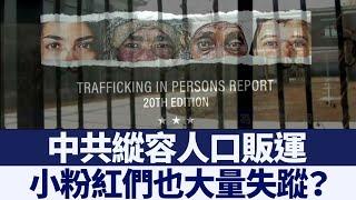 中共縱容人口販運 再被美列為問題嚴重國家|@新唐人亞太電視台NTDAPTV |20200627