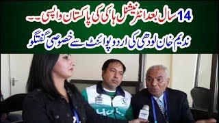 International Hockey returns Pakistan after 14 years, watch live coverage