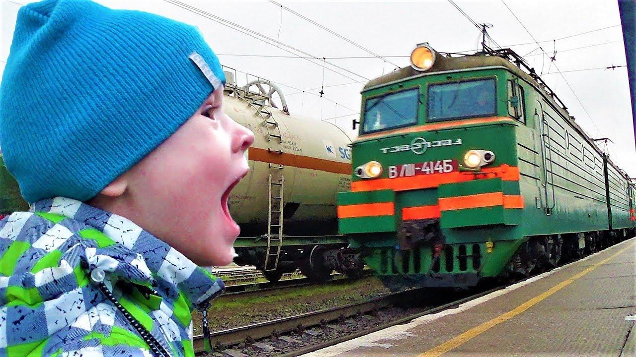 Макс смотрит поезда электрички и грузовой поезд видео для детей про поезда