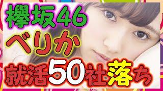 【欅坂46】渡辺梨加とかいう20歳児、すでに伝説が多すぎるwwww 渡辺 梨...