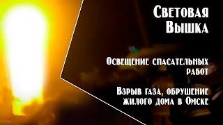 В Омске от взрыва газа обрушился дом - работа спасателей при свете Световой Вышки