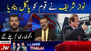 Nawaz Sharif made the nation Fool | Andar Ki Kahani Kharal Ki Zabani | BOL News
