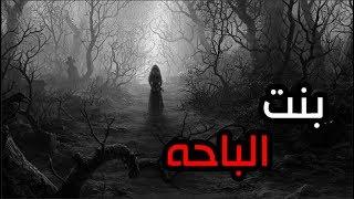 قصص جن : بنت الباحه !!! (واقعيه)