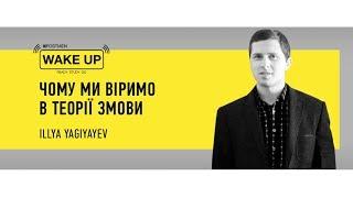 Ілля Ягіяєв: Чому ми віримо в теорії змови