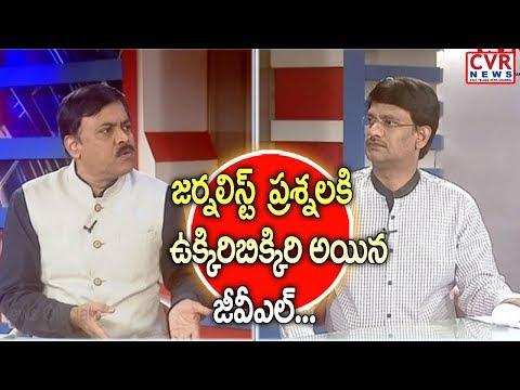 జీవీఎల్ ఉక్కిరిబిక్కిరి | GVL Narasimha Rao In Defense Over Journalist Questions | CVR NEWS