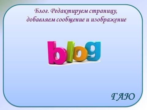 Блог Редактируем страницу, добавляем со