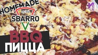 Пицца барбекю с курицей ღ Рецепт BBQ как в Сбарро в домашних условиях