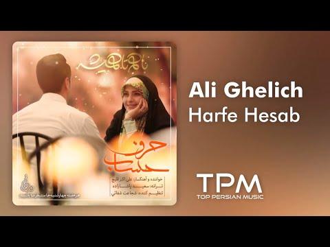 Ali Akbar Ghelich - Harfe Hesab (علی اکبر قلیچ - حرف حساب)