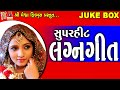 Super Hit Lagan Geet || Mara Vira Nu Lagan Aayu || Gujrati Lagan Geet Fatana || લગન ગીતો ||