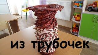 ваза из газетных трубочек - обзор