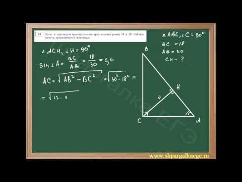 Как найти высоту в прямоугольном треугольнике если известны все стороны