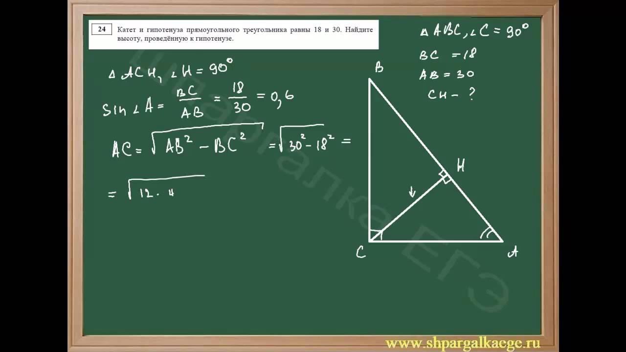Нахождение высоты треугольника к гипотенузе - YouTube