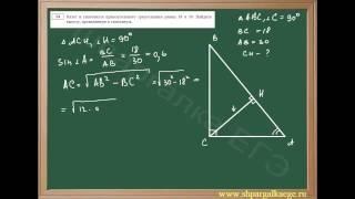 Нахождение высоты треугольника к гипотенузе