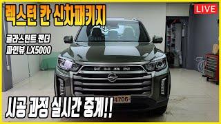 렉스턴 칸 신차패키지 글라스틴트 팬더 + 파인뷰 LX5…