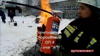 видео Углекислотный огнетушитель ОУ-55 Ярпож. (бывший ОУ-80)