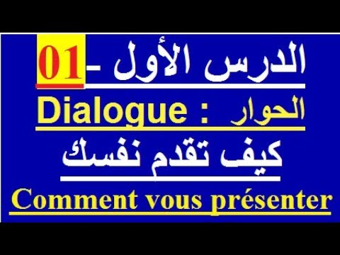 التحدث والتكلم باللغة الفرنسية  parler en français