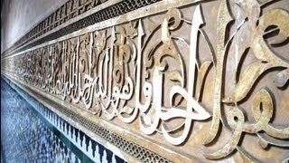 L'itinéraire du Coran Leçon 1
