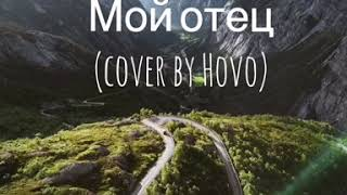 «Мой отец» Cover by Hovo