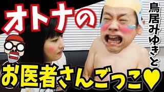 TBS日曜ドラマ「陸王」の第3話にも出演した鳥居みゆきさんとチク王で、...