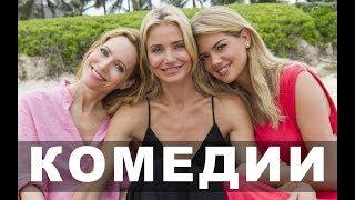 Комедии для женщин | Топ-10