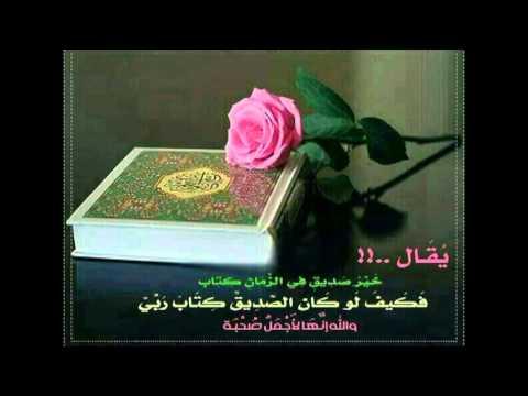 Fadliga Quraanka iyo Aadaabtiisa Sh Cabdullahi faaruuq SA