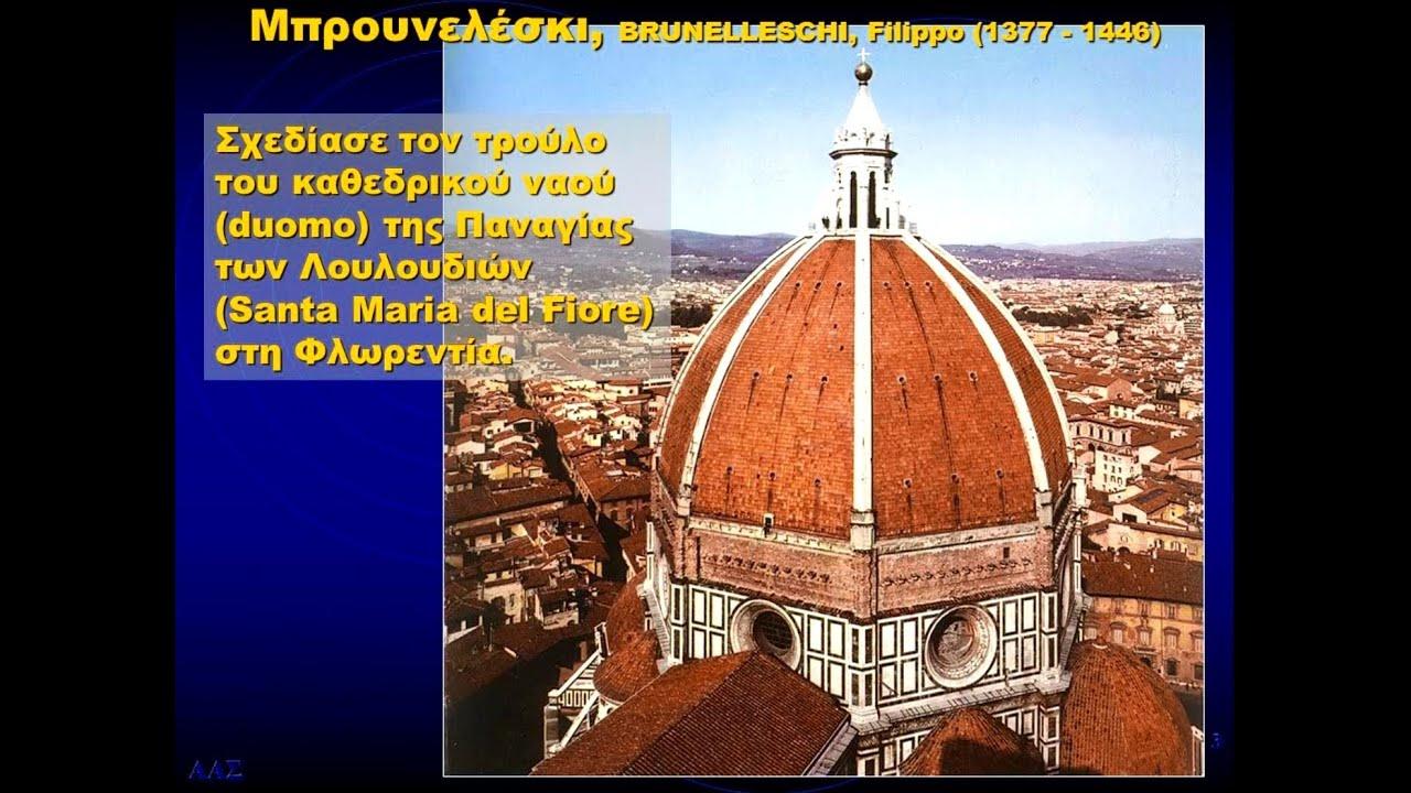 Renaissance art quattrocento architecture sculpture youtube for Architecture quattrocento