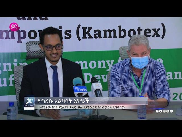 ቃና ዜና ቅምሻ (ጥቅምት 11 , 2014) | Kana News