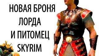 Skyrim | НОВАЯ БРОНЯ ЛОРДА И ПИТОМЕЦ |  Creation Club